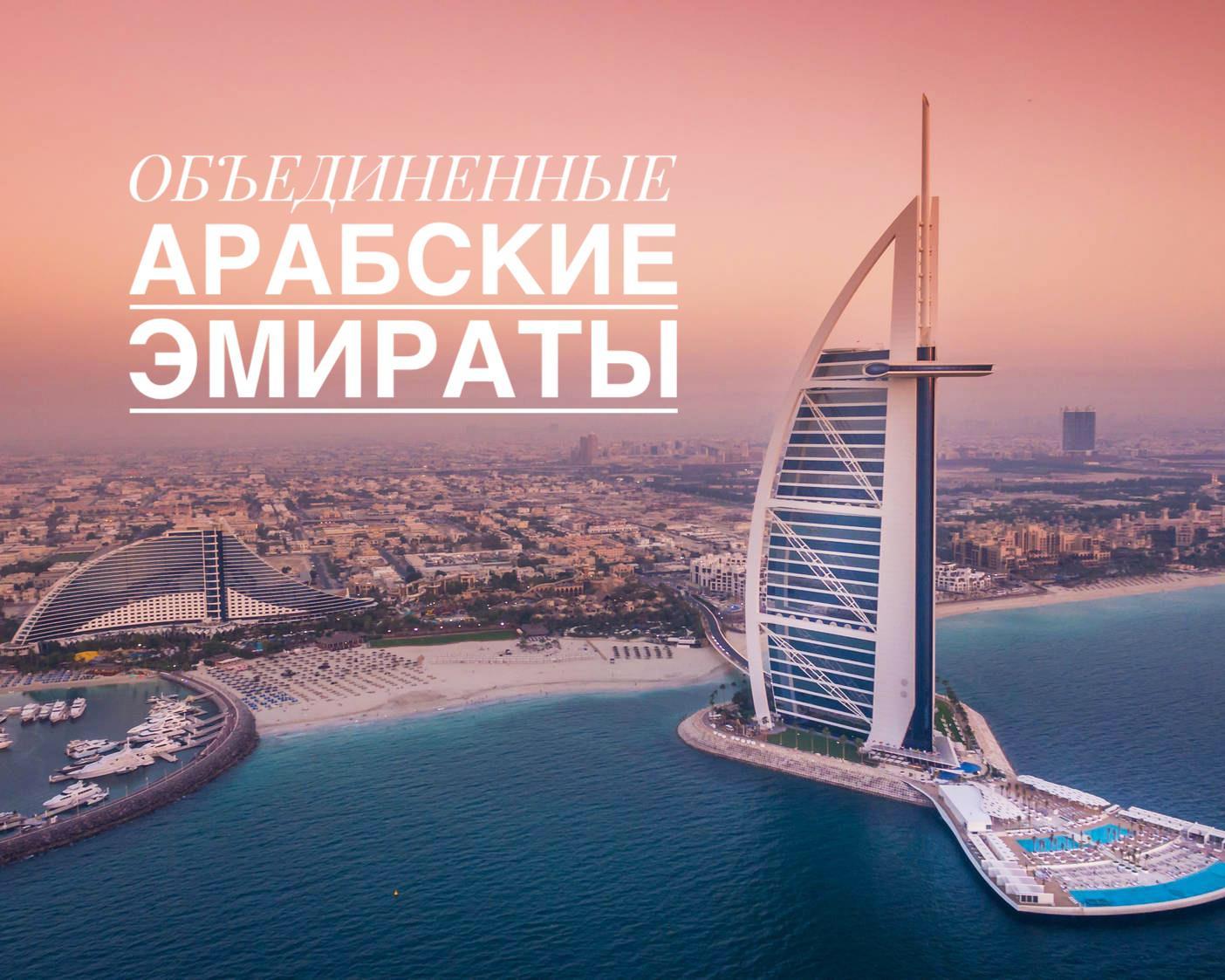 Работа для русских в оаэ сколько стоит в дубае квартира на месяц
